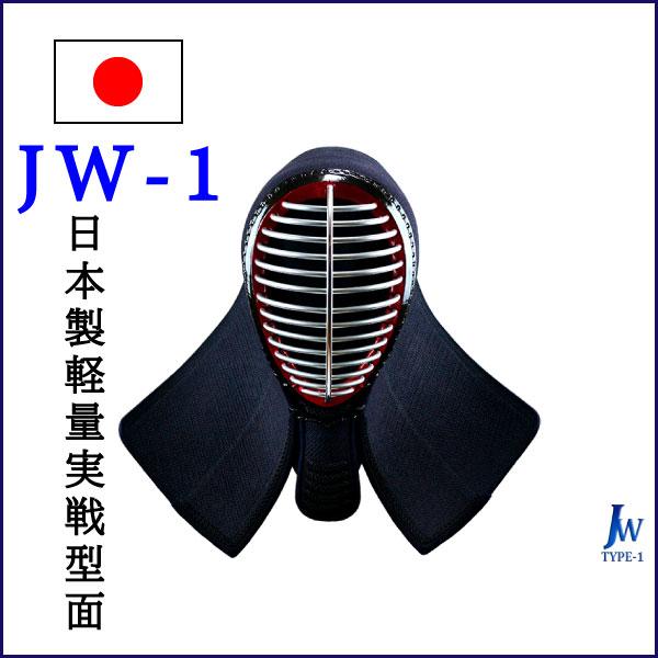 日本製 JW-1剣道具面
