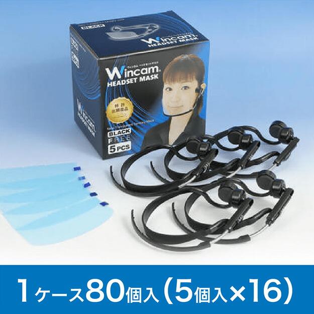 マウスシールド 透明マスク 接客業 衛生マスク 送料無料 ウィンカム(Wincam)ヘッドセットマスク 本体80個(標準フィルム)+替え追加フィルムハイタイプ80枚 ブラック 口元が開閉式で飲食が可能 洗える繰返し利用可 接客用マスク クリアマスク フェイスシールド