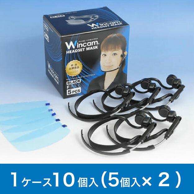マウスシールド 透明マスク 接客業 衛生マスク 送料無料 ウィンカム(Wincam)ヘッドセットマスク 本体10個(標準フィルム)+替え追加フィルムハイタイプ10枚 ブラック 口元が開閉式で飲食が可能 洗える繰返し利用可 接客用マスク クリアマスク フェイスシールド