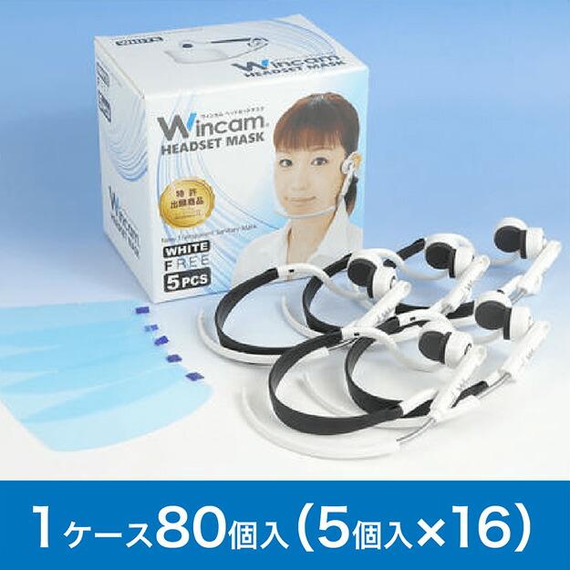 マウスシールド 透明マスク 接客業 衛生マスク 送料無料 ウィンカム(Wincam)ヘッドセットマスク 本体80個(標準フィルム)+替え追加フィルムハイタイプ80枚 ホワイト 口元が開閉式で飲食が可能 洗える繰返し利用可 接客用マスク クリアマスク フェイスシールド