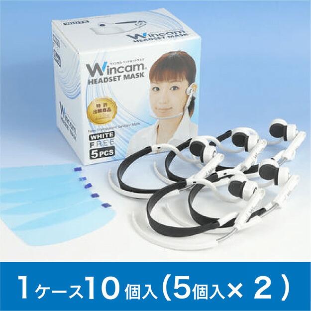 マウスシールド 透明マスク 接客業 衛生マスク 送料無料 ウィンカム(Wincam)ヘッドセットマスク 本体10個(標準フィルム)+替え追加フィルムハイタイプ10枚 ホワイト 口元が開閉式で飲食が可能 洗える繰返し利用可 接客用マスク クリアマスク フェイスシールド