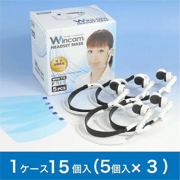 マウスシールド 透明マスク 接客業 衛生マスク 送料無料 ウィンカム(Wincam)ヘッドセットマスク 本体15個(標準フィルム)+替え追加フィルムハイタイプ15枚 ホワイト 口元が開閉式で飲食が可能 洗える繰返し利用可 接客用マスク クリアマスク フェイスシールド