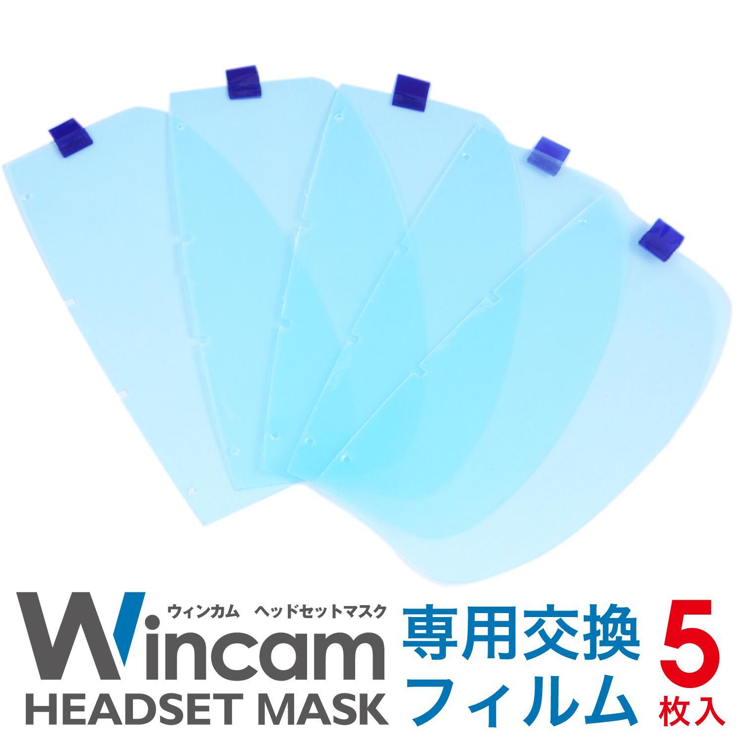 透明マスク 飲食店 接客業 衛生マスク 送料無料 ウィンカム(Wincam)ヘッドセットマスク 本体5個+替え追加フィルム5枚 ホワイト 口元が開閉式で飲食が可能 洗える繰り返し利用可 接客用マスク クリアマスク マウスシールド フェイスシールド