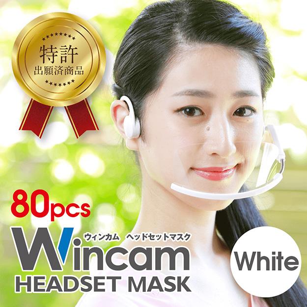 透明マスク 飲食店 接客業 衛生マスク 送料無料 ウィンカム(Wincam)ヘッドセットマスク 本体80個+替え追加フィルム80枚 ホワイト 口元が開閉式で飲食が可能 洗える繰り返し利用可 接客用マスク クリアマスク マウスシールド フェイスシールド