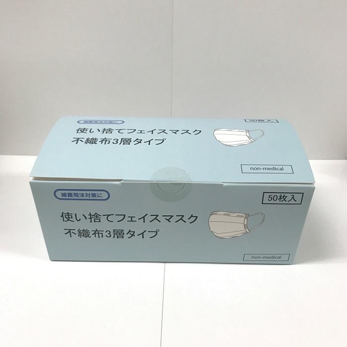 ★在庫限り特価商品!不織布3層マスク(ホワイト) レギュラーサイズ