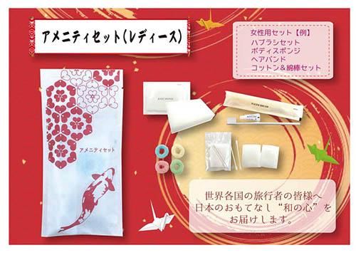 ■<雲竜>アメニティ(青メンズセット・赤レディースセット)