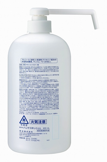 ハンドスキッシュEX 手指消毒剤(スプレー付属)800mL<br>指定医薬部外品