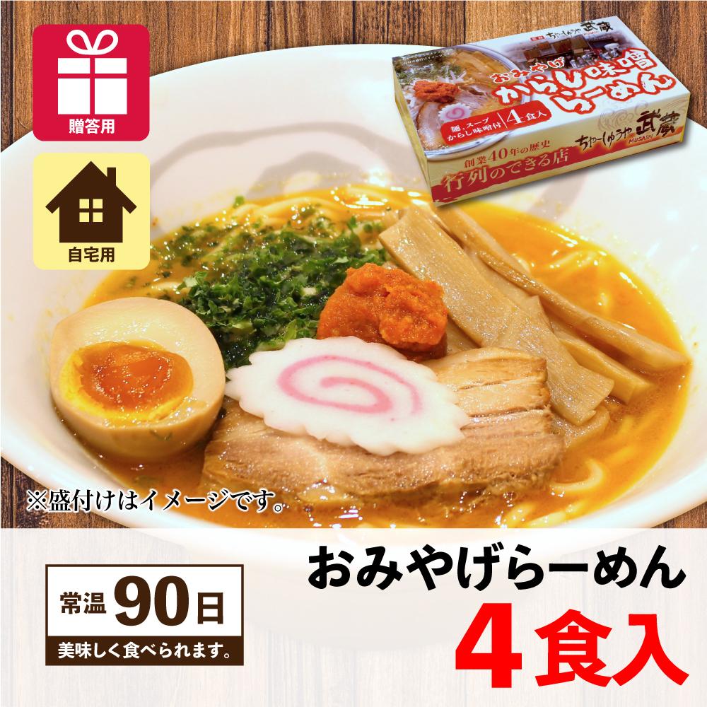 おみやげ・からし味噌らーめん(4食入り)