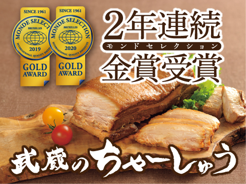 ちゃーしゅう食べ比べセット(各300g×3つ)