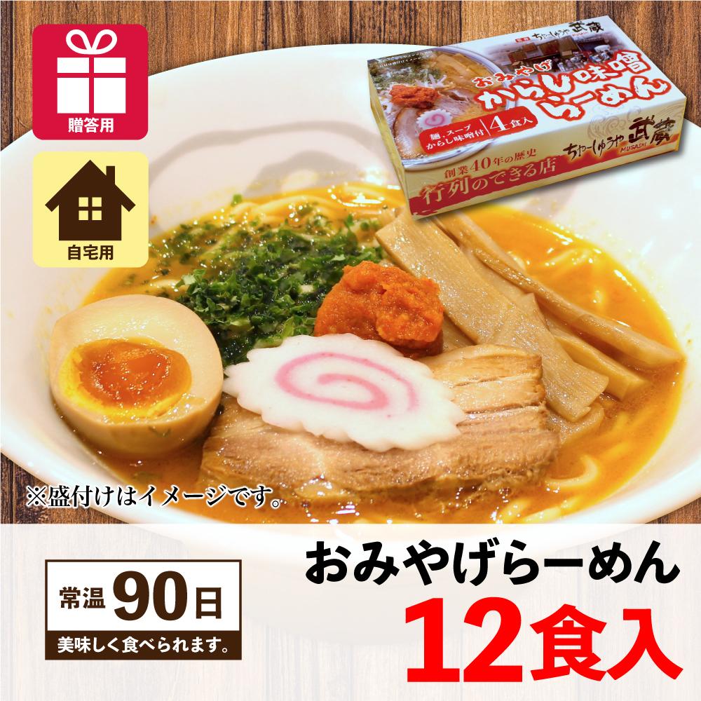 おみやげ・からし味噌らーめん(12食入り)