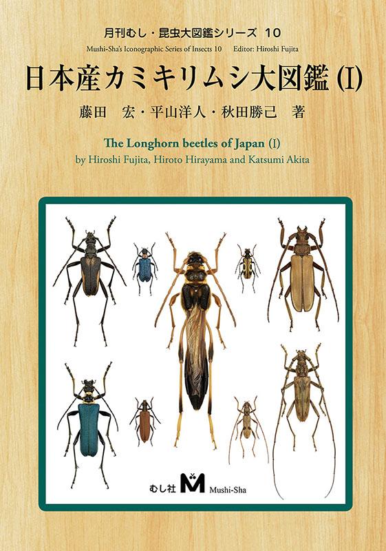 日本産カミキリムシ大図鑑 (I)
