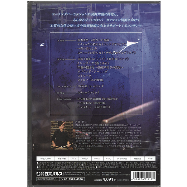 MASTERY PACKET パーカッショニストのためのメソッド DVD