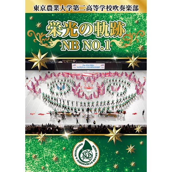 東京農業大学第ニ高等学校吹奏楽部DVD