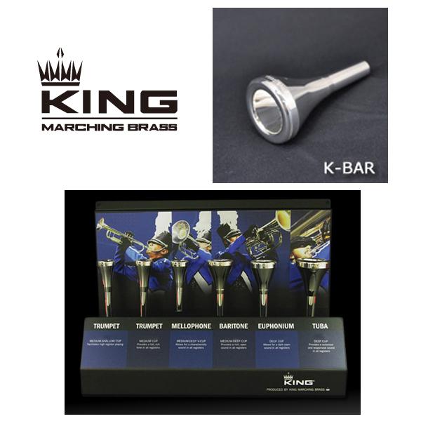 KING マウスピース バリトン/トロンボーン用 K-BAR