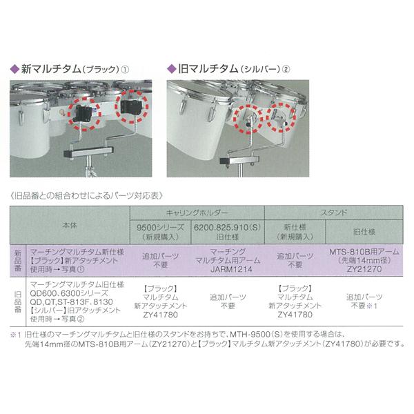 ヤマハ マルチタム用スタンド MTS-810B
