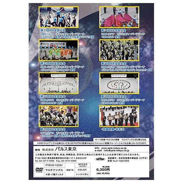 埼玉栄中学・高等学校マーチングバンド ZODIAC(ゾディアック) 2005-2011