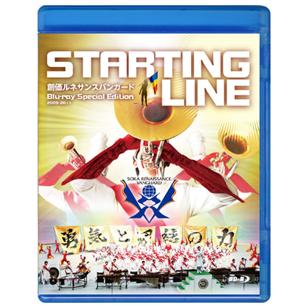 創価ルネサンスバンガード Special Edition 2009-2011 STARTING LINE