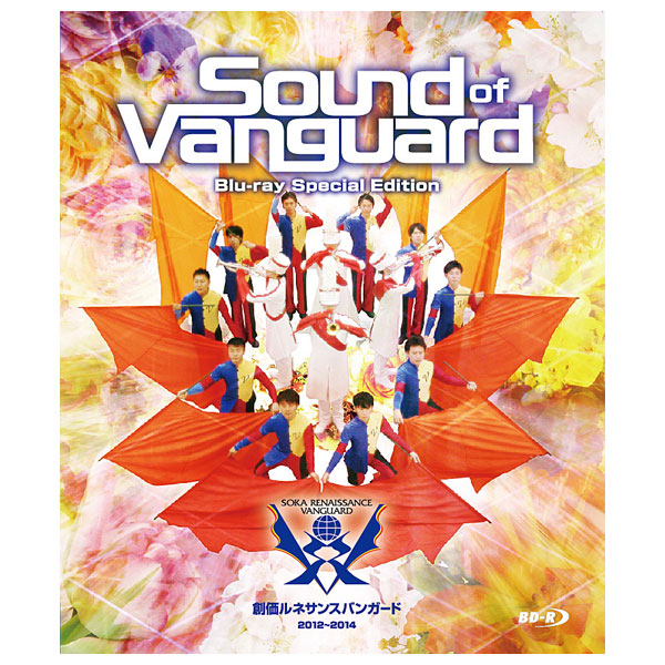 創価ルネサンスバンガード Special Edition Sound of Vanguard
