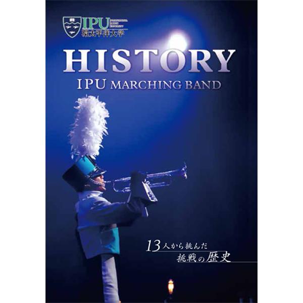 HISTORY 13人から挑んだ挑戦の歴史 IPU・環太平洋大学マーチングバンド部 DVD