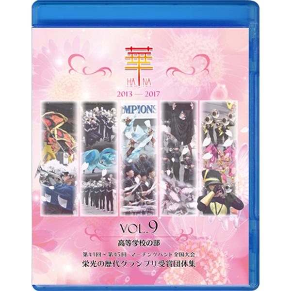 グランプリ受賞団体集 「華」 Vol.9 高等学校の部