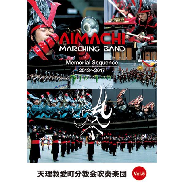 天理教愛町分教会吹奏楽団 memorial sequence Vol.5 2013-2017