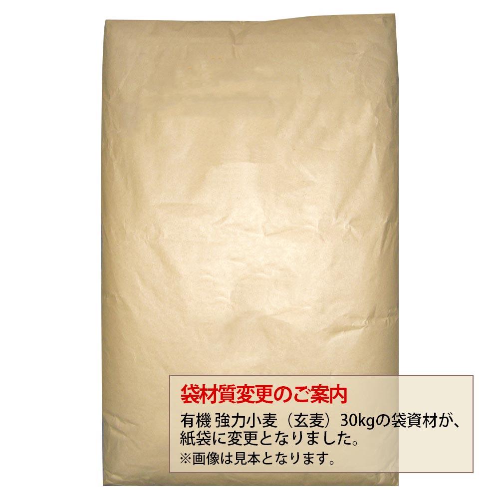 有機 強力小麦(玄麦) 30kg