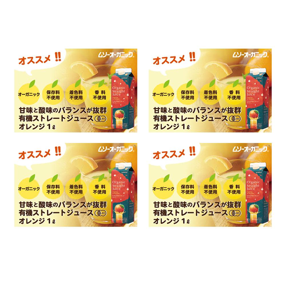 (非売品)店頭用レールPOP 1種×4枚(オーガニックストレートジュース オレンジ)