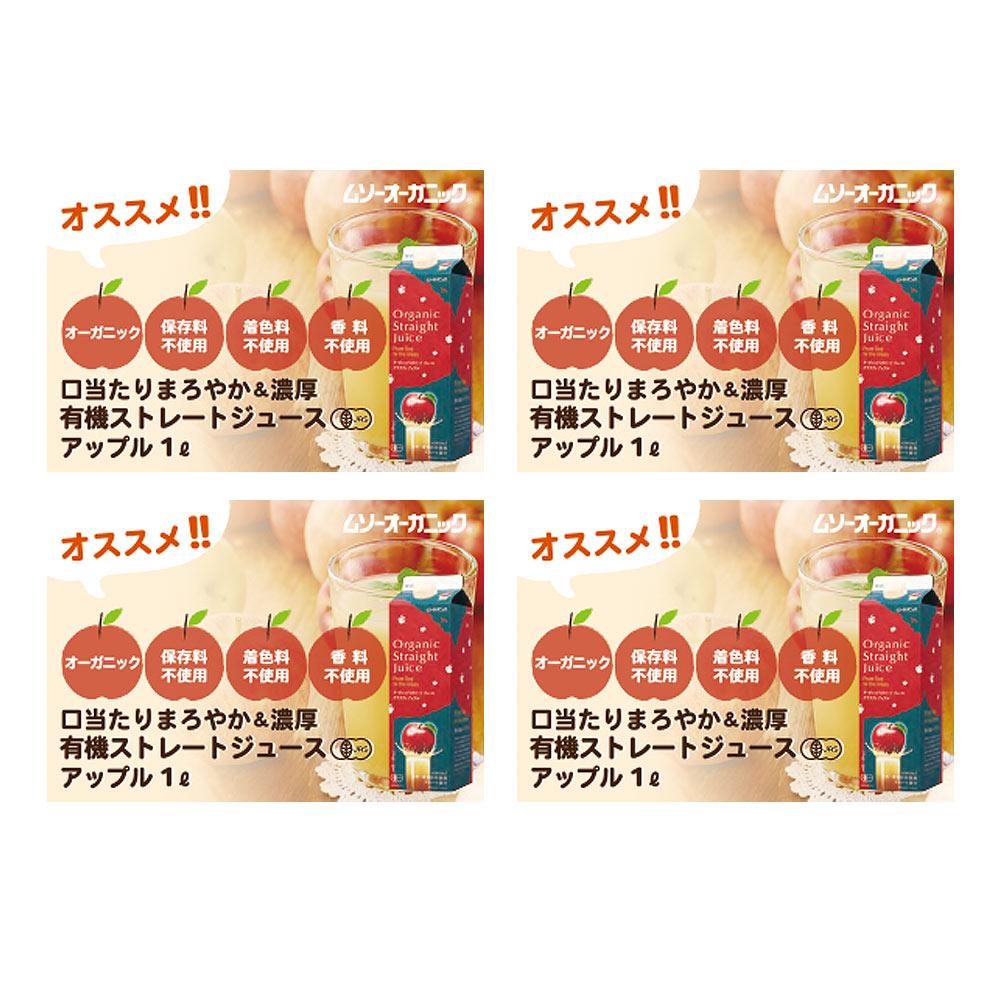 (非売品)店頭用レールPOP 1種×4枚(オーガニックストレートジュース クラウディアップル)