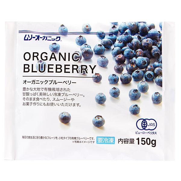 有機冷凍ブルーベリー150gx24袋