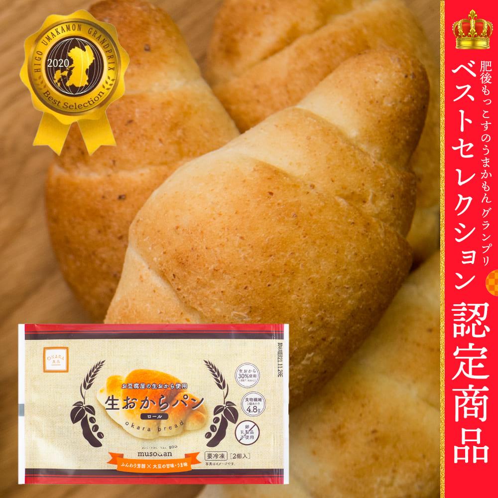生おからパン(ロール)2個入り 《冷凍》