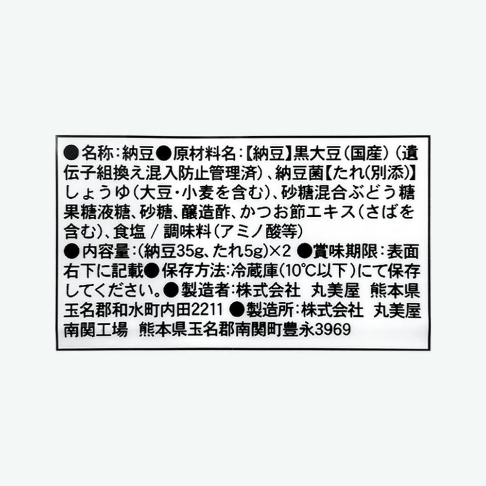 国産黒豆納豆