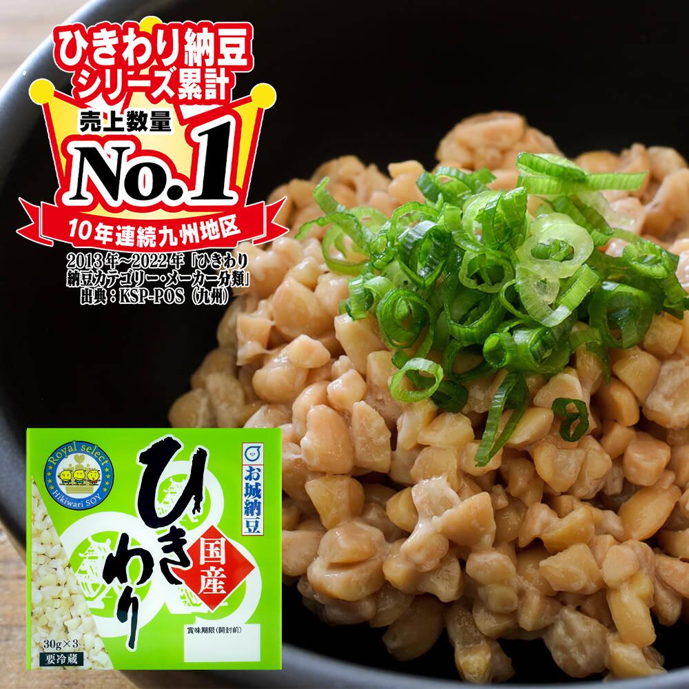 国産ひきわり納豆 減塩タレ