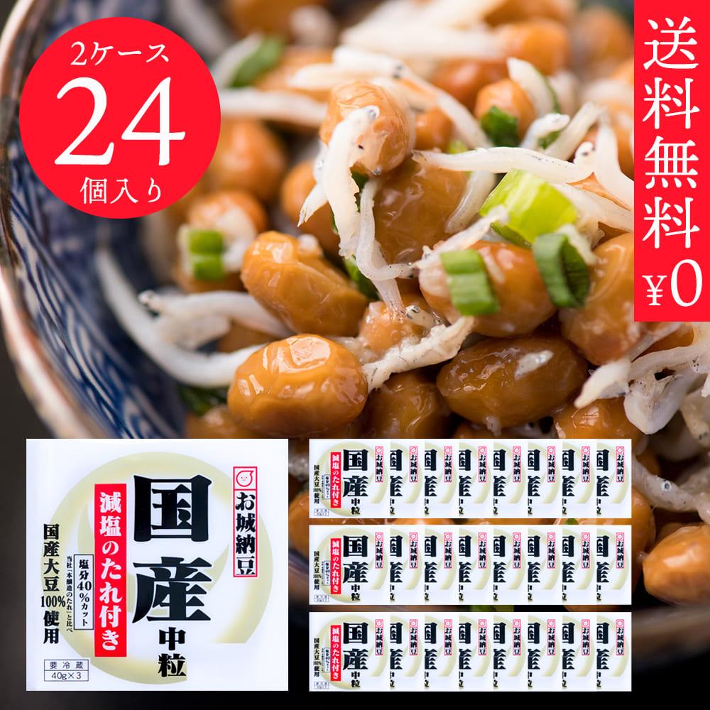 国産中粒納豆 減塩タレ(24個)