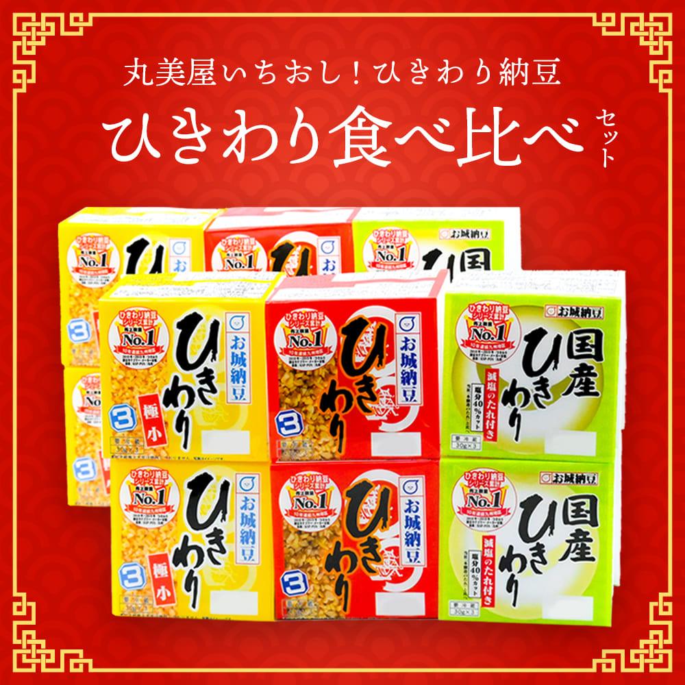 ひきわり食べ比べセット(12個)