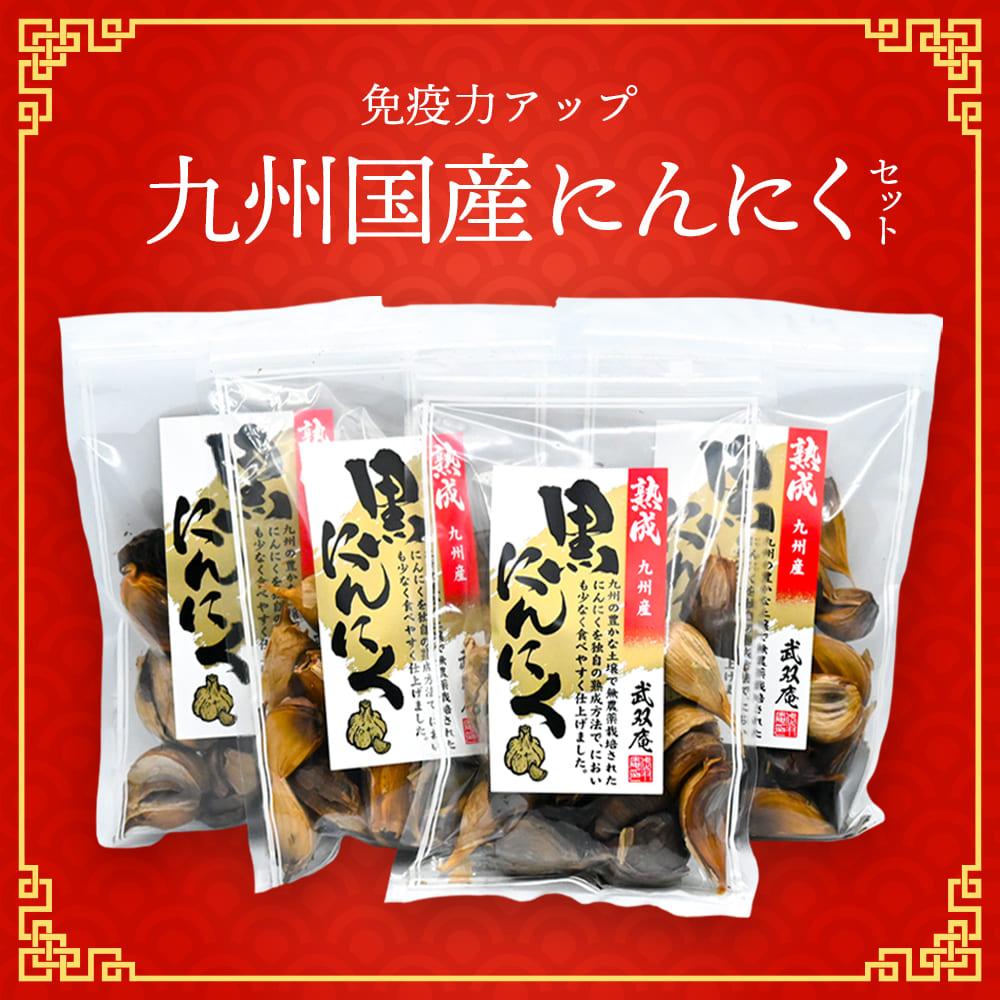 九州国産にんにくセット(4袋)