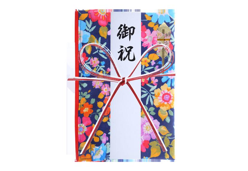 ご祝儀袋 結姫 musubime 白梅(コットン)豊楽(紺) 蝶