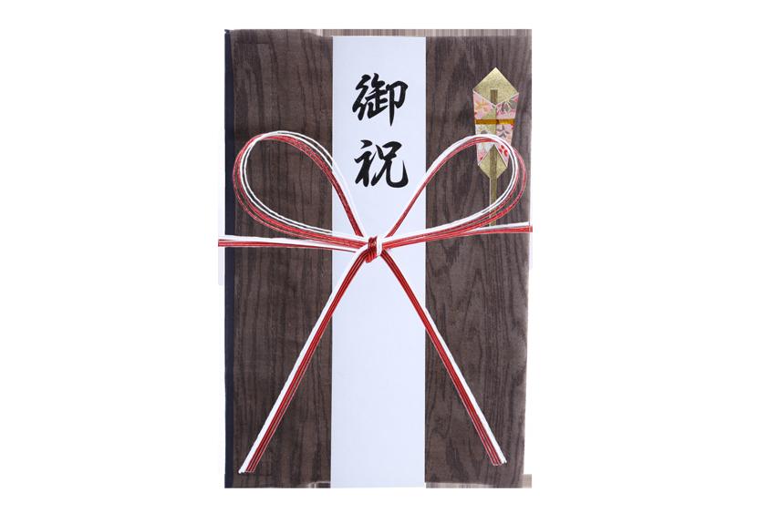 ご祝儀袋 結姫 musubime 白梅(コットン)木目焦茶 蝶