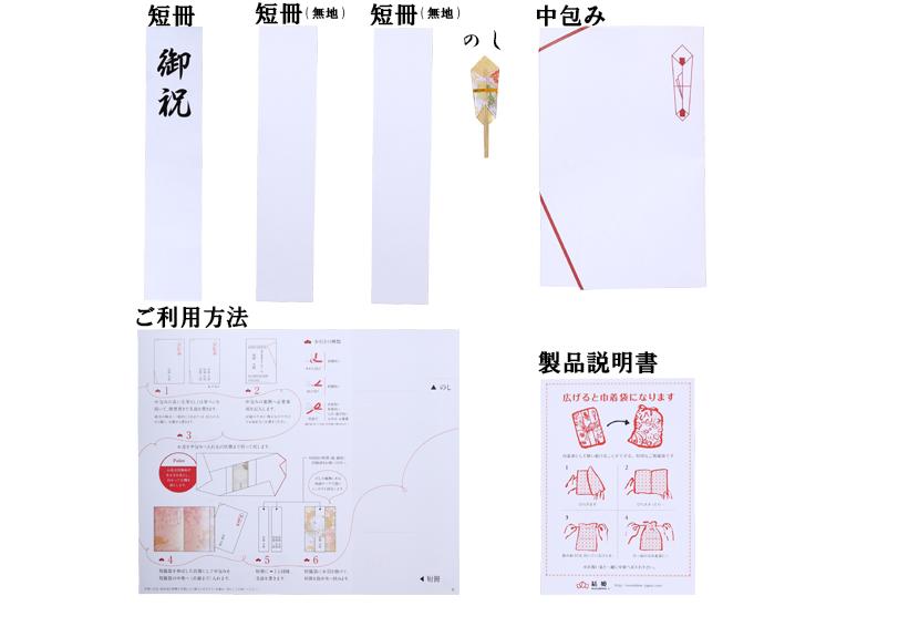 ご祝儀袋 結姫 musubime 赤松(シルク)紅斜虹美 蝶