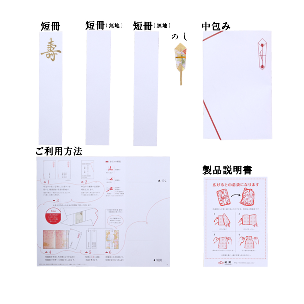 ご祝儀袋 結姫 musubime 青竹(ポリエステル)桜紫白