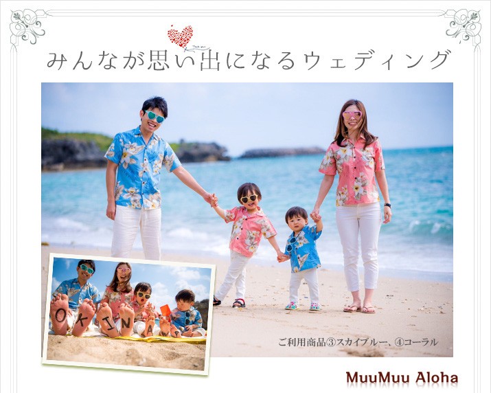 ムームー TypeA (全16色) 6日間レンタル料金 沖縄結婚式(かりゆしウェア)・ハワイ・グァム挙式参列にお勧め