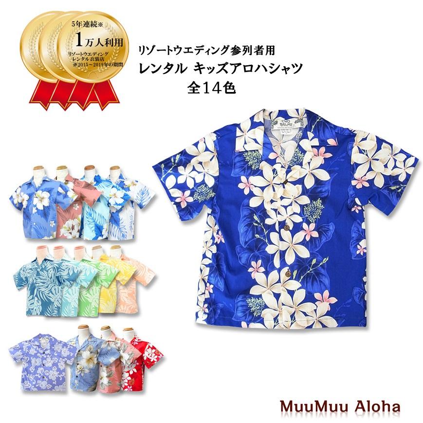 キッズ アロハシャツ 6日間レンタル料金 (全14色)沖縄結婚式(かりゆしウェア)、ハワイ、グァム挙式参列にお勧め
