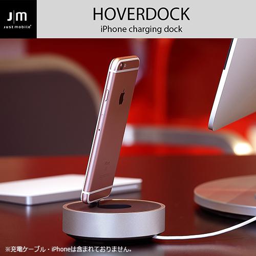 iPhone 充電スタンド Just Mobile HoverDock iPhone charging dock(ジャストモバイル ホバードック アイフォン チャージングドック)ケーブル巻取り機能