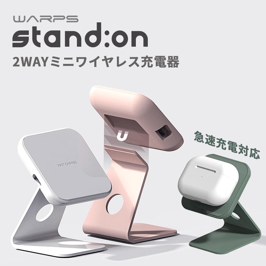 STAND:ON 2WAY ミニワイヤレス充電器【 コードレス / 最大10W出力 / スタンド型 / パッド型 / USB-C 】