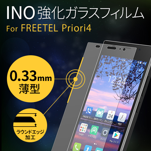 FREETEL Priori4 液晶保護 強化ガラスフィルム motomo INO 0.3mm(モトモ イノ)フリーテル プリオリ フォー FTJ162D-Priori4 液晶フィルム