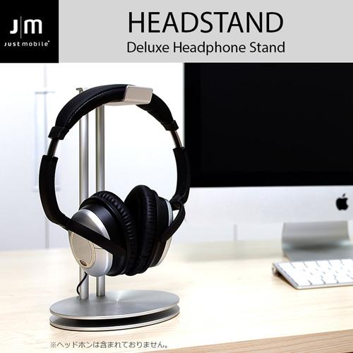 ヘッドホン スタンド アルミニウム製 Just Mobile HeadStand Deluxe(ジャストモバイル ヘッドスタンドデラックス)