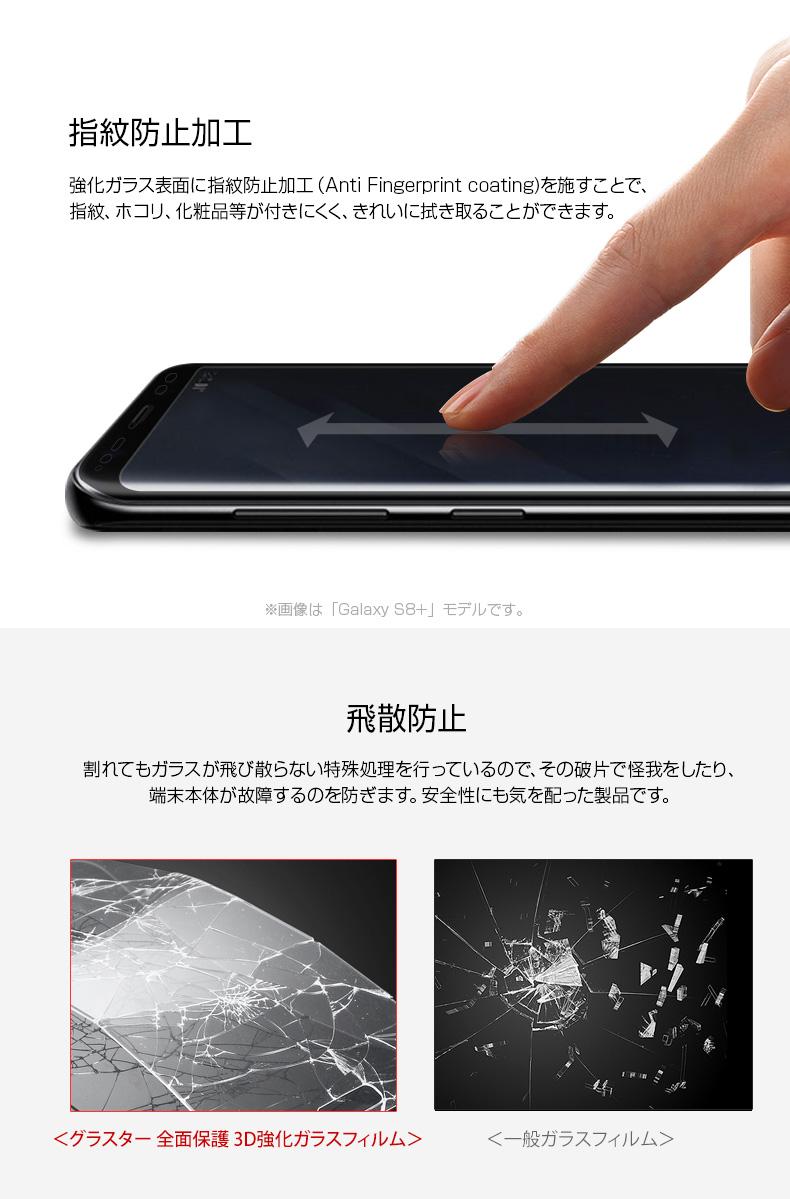 Galaxy S9+ Galaxy S8+ 3D 強化ガラスフィルム GLASTAR(グラスター)ギャラクシー エス エイト プラス 液晶保護 SC-03K SCV39 SC-03J SCV35 全画面保護 0.33mm