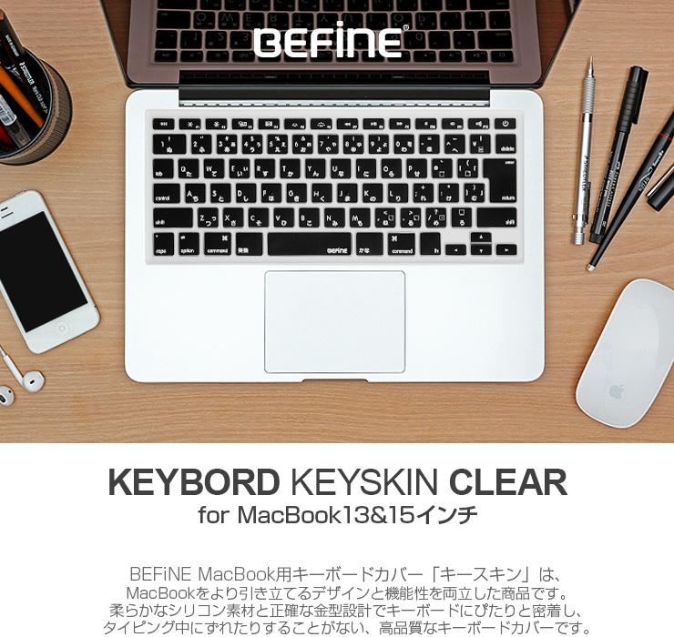 MacBook Air /MacBook Pro 13インチ 15インチ キーボードカバー クリア BEFiNE キースキン(ビファイン)マックブック エアー プロ