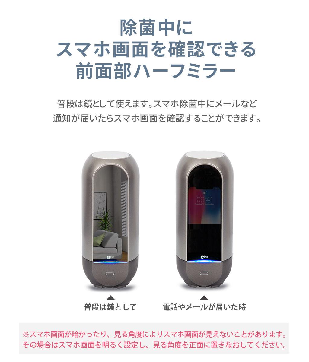 【沸騰ワード10で紹介されました】LINK UV+オゾン スマホ除菌器 LK18735