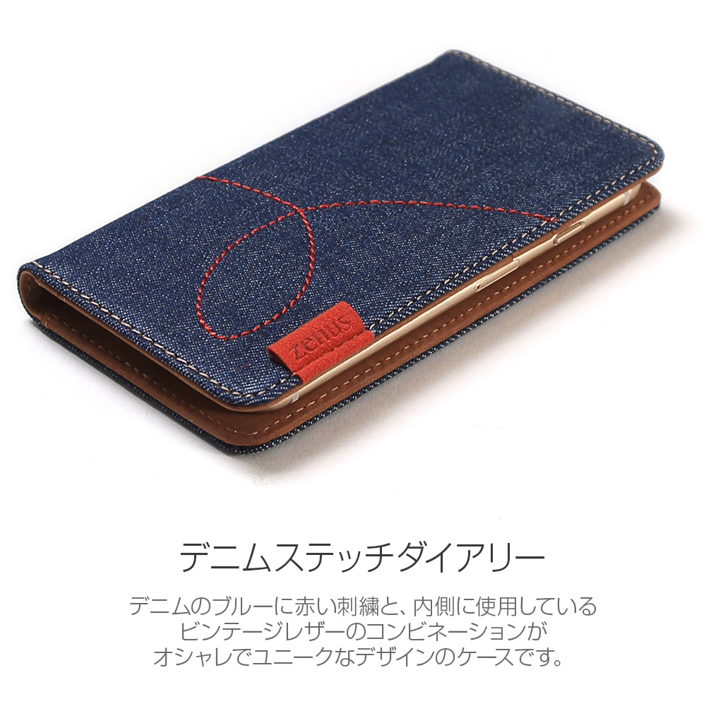 iPhone 11 Pro ケース スマホケース 手帳型 スライド式 多機種対応 マルチケース ZENUS Denim Stitch Diary(ゼヌス デニムステッチダイアリー)