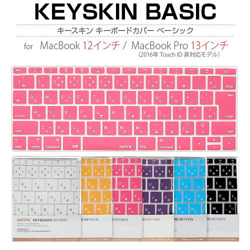 MacBook 12インチ/2016年 Macbook Pro 13インチ(Touch ID 非対応モデル)キーボードカバー BEFiNE キースキン ベーシック マックブック 日本語配列 JIS